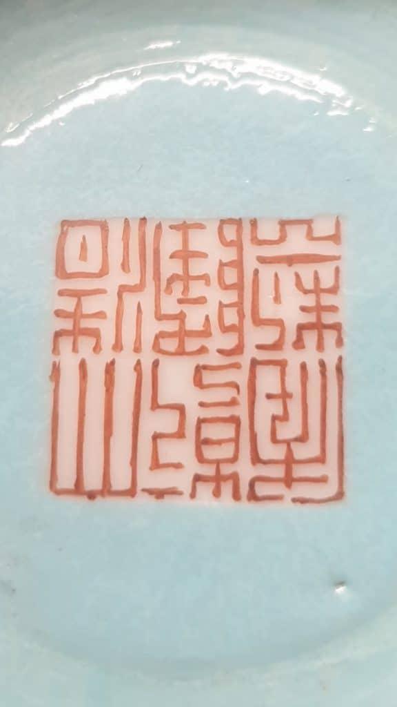Porcellane cinesi , Marchio autentico Quianlong