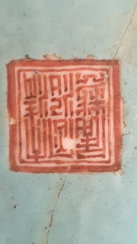 Porcellane cinesi , Marchio XX secolo imitazione Quianlong